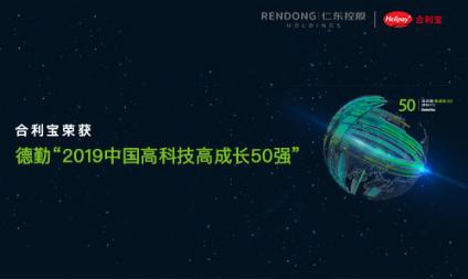 """合利宝荣获德勤""""中国高科技高成长50强"""""""