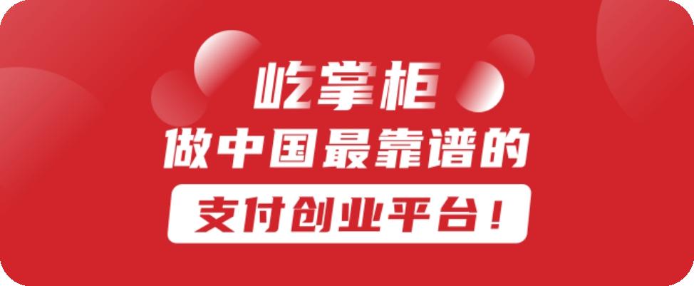 屹掌柜,做中国最靠谱的支付创业平台