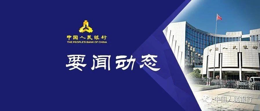 中国人民银行 银保监会 证监会 外汇局发布《关于金融支持粤港澳大湾区建设的意见》