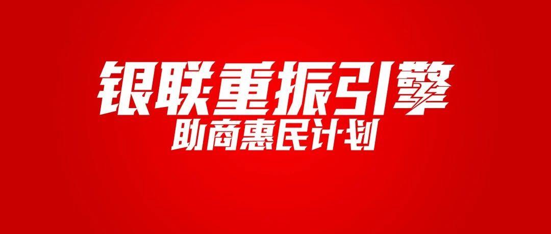 """银联""""重振引擎""""助商惠民计划全面启动"""