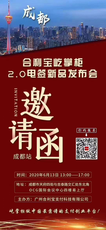 合利宝屹掌柜2.0电签新品发布会-成都站.jpg