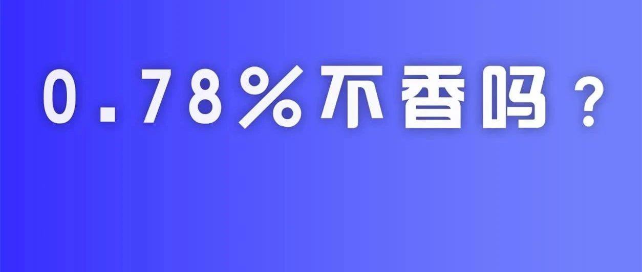 如果9月优惠类不延期,0.78%不香吗?