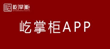 屹掌柜APP版本4.4.0更新通知